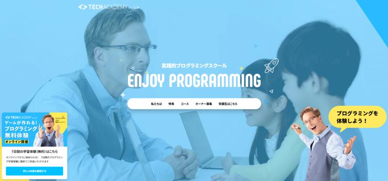 子ども向けプログラミング教室TechAcademyジュニア