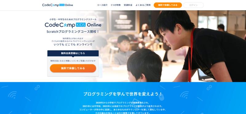 CodeCampKIDS Online(コードキャンプキッズオンライン)