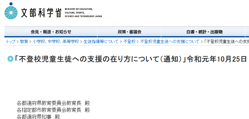 「不登校児童生徒への支援の在り方について(通知)」令和元年10月25日