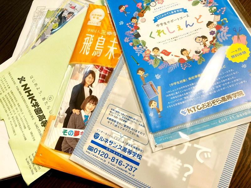 【おすすめ】通信制高校の無料一括資料請求サイト2つと口コミ比較サイト